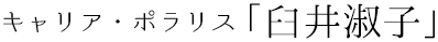 キャリア・ポラリス 臼井淑子
